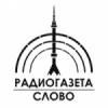 Radiogazeta Slovo 828 AM