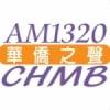 Radio CHMB 1320 AM