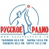Radio Russkoe 90.6 FM