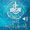 Radio Coran 100.5 FM