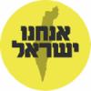 Radio We Are Israel