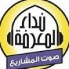 Radio Nidaa Al Maarifa FM
