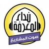 Radio Nidaa Al Maarifa 91.5 FM