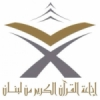 Quran Radio Lebanon 93.9 FM