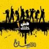 Radio Arabesque 102.3 FM
