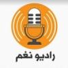 Radio Nagham 99.7 FM