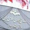 IRIB Radio Farhangh