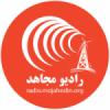 Radio Mojahed FM