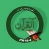 Radio Saut-ul-Quran 93.4 FM