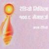 Radio Mithila 100.8 FM
