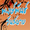 Radio Pongpan 101.7 FM