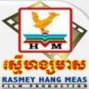 Radio Rasmey Hang Meas